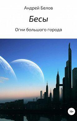 Андрей Белов - Бесы. Огни большого города