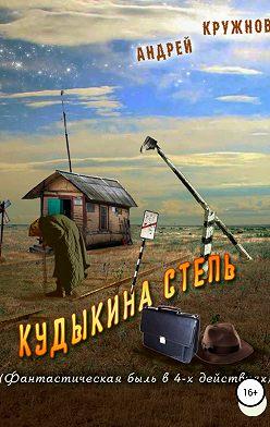 Андрей Кружнов - Кудыкина степь