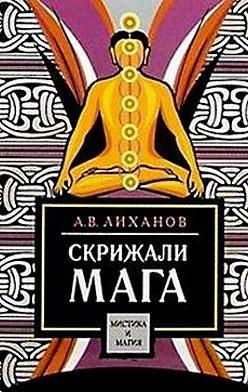 А. Лиханов - Скрижали мага