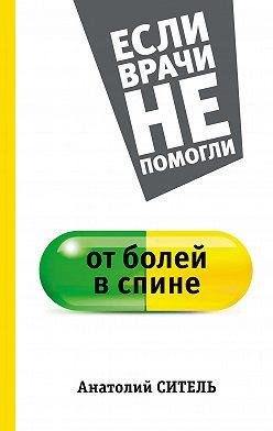 Анатолий Ситель - От болей в спине