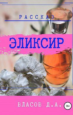 Денис Власов - Эликсир