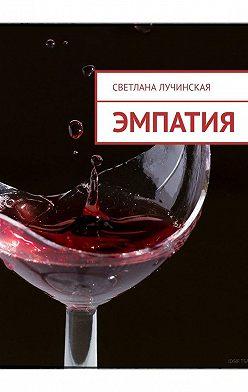 Светлана Лучинская - Эмпатия