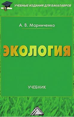 Анатолий Маринченко - Экология