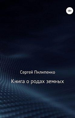 Сергей Пилипенко - Книга о родах земных