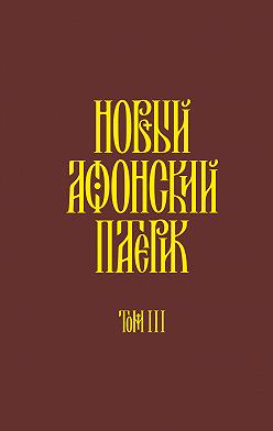 Анонимный автор - Новый Афонский патерик. Том III. Рассказы