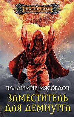 Владимир Мясоедов - Заместитель для демиурга
