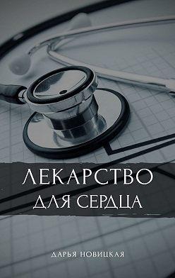 Дарья Новицкая - Лекарство для сердца