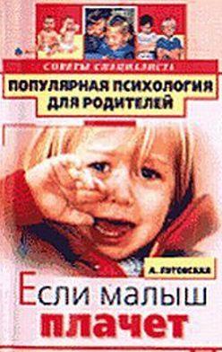 Алевтина Луговская - Если малыш плачет