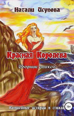 Натали Исупова - Красная Королева. Сборник стихотворений