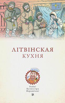Кухмістр Верашчака - Літвінская кухня