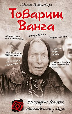 Збигнев Войцеховский - Товарищ Ванга