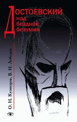 Олег Кузнецов - Достоевский над бездной безумия