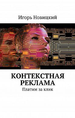 Игорь Новицкий - Контекстная реклама. Платим за клик