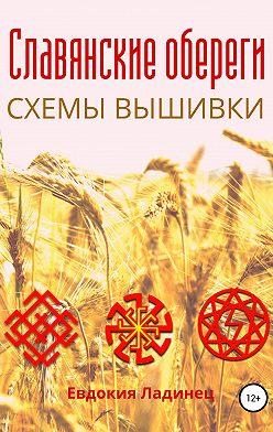 Евдокия Ладинец - Славянские обереги. Схемы вышивки