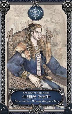 Елизавета Дворецкая - Спящее золото. Книга 2: Стражи Медного леса