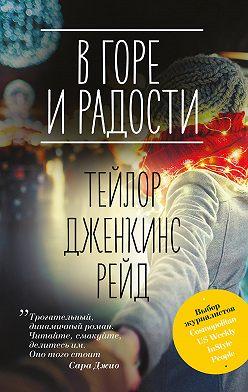 Тейлор Дженкинс Рейд - В горе и радости