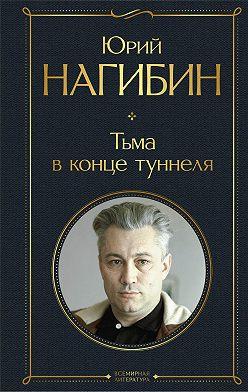 Юрий Нагибин - Тьма в конце туннеля