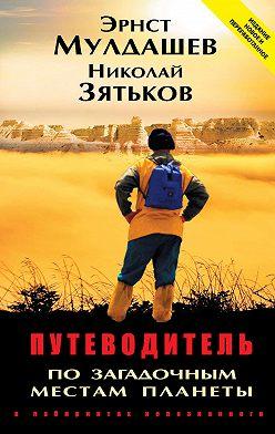 Эрнст Мулдашев - Путеводитель по загадочным местам планеты. В лабиринтах непознанного