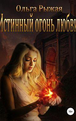 Ольга Рыжая - Истинный огонь любви