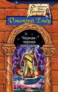 Дмитрий Емец - Черная-черная простыня (сборник)