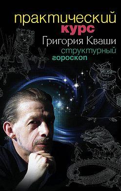 Григорий Кваша - Практический курс Григория Кваши. Структурный гороскоп