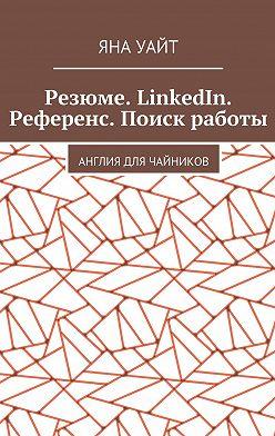 Яна Уайт - Резюме. LinkedIn. Референс. Поиск работы