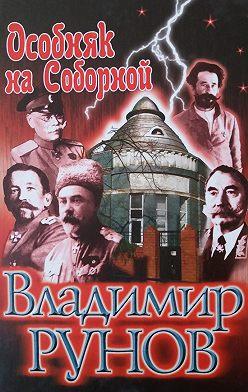 Владимир Рунов - Особняк на Соборной