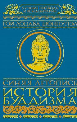 Гой-лоцава Шоннупэл - Синяя летопись. История буддизма