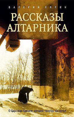 Валерий Лялин - Рассказы алтарника