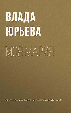 Влада Юрьева - Моя Мария