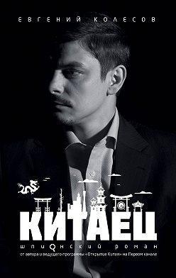 Евгений Колесов - Китаец