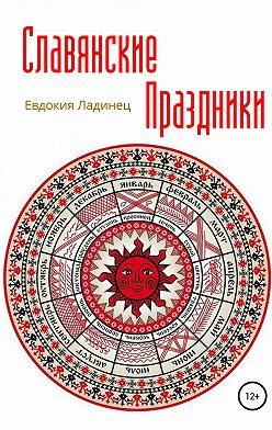 Евдокия Ладинец - Славянские праздники