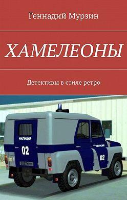 Геннадий Мурзин - Хамелеоны. Детективы встиле ретро