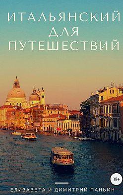 Елизавета Паньин - Итальянский для путешествий