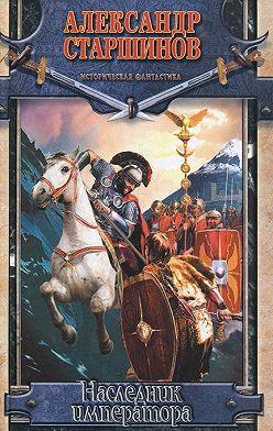 Александр Старшинов - Наследник императора