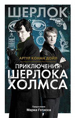 Артур Конан Дойл - Приключения Шерлока Холмса