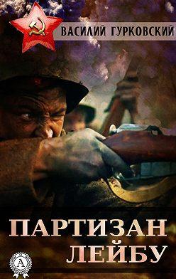 Василий Гурковский - Партизан Лейбу