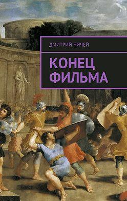 Дмитрий Ничей - Конец фильма