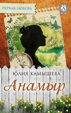 Юлия Камышева - Анамыр