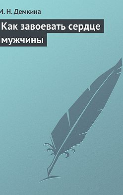 М. Демкина - Как завоевать сердце мужчины