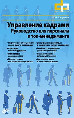Ирина Андреева - Управление кадрами. Руководство для персонала и топ-менеджмента
