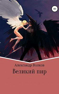 Александр Волков - Великий пир