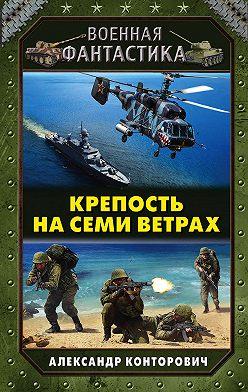Александр Конторович - Крепость на семи ветрах