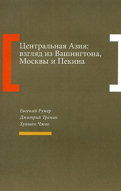 Дмитрий Тренин - Центральная Азия: взгляд из Вашингтона, Москвы и Пекина