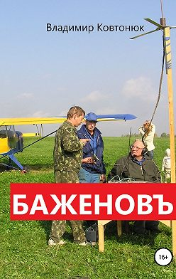 Владимир Ковтонюк - Баженовъ