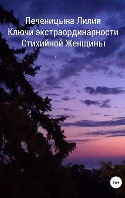 Лилия Печеницына - Ключи экстраординарности стихийной женщины