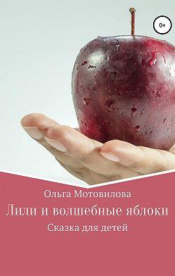 Ольга Мотовилова - Лили и волшебные яблоки