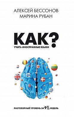 Алексей Бессонов - Как учить иностранные языки? Разговорный уровень за девять с половиной недель