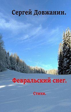 Сергей Довжанин - Февральскийснег
