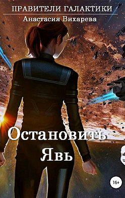Анастасия Вихарева - Остановить явь